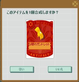 2012・10・22 白眼のガントレット(ヴァルヴァラ納品用).png