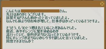 2012・10・29 81週 ナグロフ① 問題 オレンジの液体.png