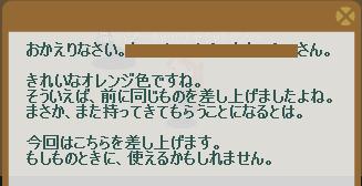 2012・10・29 81週 ナグロフ② 納品コメント オレンジの液体.png