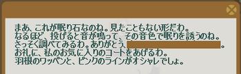 2012・10・29 81週 ヴァルヴァラ② 納品コメント 眠り石.png