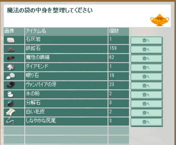 2012・10・30 ダイア46 メイン40 7塔.png