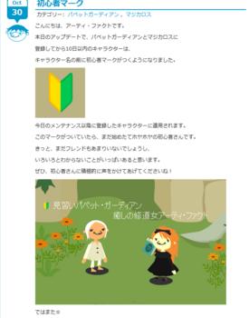 2012・10・30 初心者マーク.png