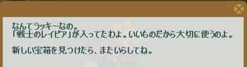 2012・10・31 女神の宝箱 2 戦士のレイピア.png