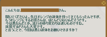2012・11・05 82週 ナグロフ① 問題 黒い液体.png