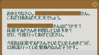 2012・11・05 82週 ナグロフ② 納品コメント 黒い液体.png