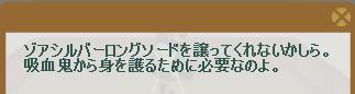 2012・11・05 82週 ヴァルヴァラ② 問題ヒント ゾアシルバーロングソード.png