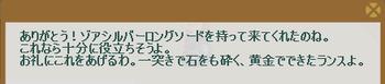 2012・11・05 82週 ヴァルヴァラ③ 納品コメント ゾアシルバーロングソード.png