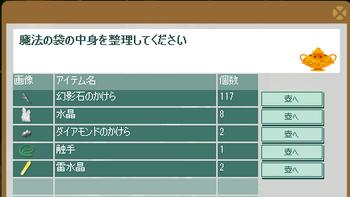 2012・11・11 シャスラpt①.png