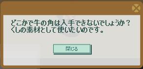 2012・11・12 83週 ナグロフ② 問題ヒント 牛の角の櫛.png
