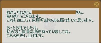 2012・11・12 83週 ナグロフ③ 納品コメント 雄牛の角.png