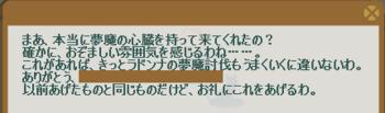 2012・11・12 83週 ヴァルヴァラ② 納品コメント 悪魔のハート.png