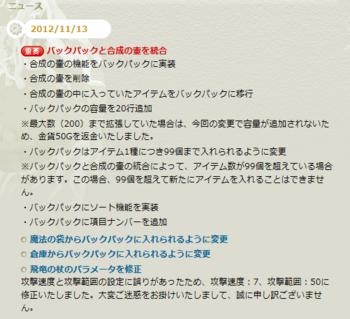 2012・11・13 バクパと壺.png