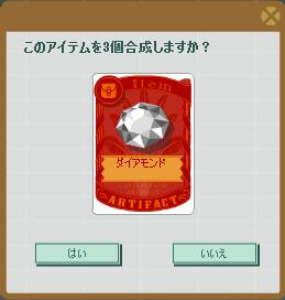 2012・11・17 ダイア森開ける?.png
