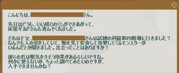 2012・11・19 84週 ナグロフ① 問題 ライカンスロープの爪.png
