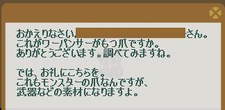 2012・11・19 84週 ナグロフ② 納品コメント ライカンスロープの爪.png