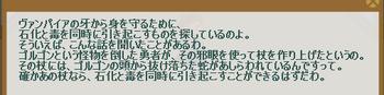 2012・11・19 84週 ヴァルヴァラ② 問題ヒント 石化の蛇杖.png