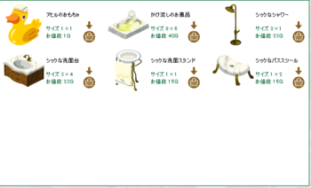 2012・11・22 家具ギルド 24 ガーゴイル 10 お風呂シリーズ.png