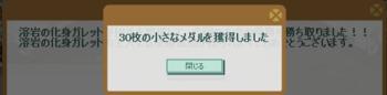 2012・11・25 第2回ラグナロク杯 4枚賭けた(.png
