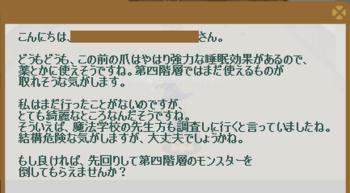 2012・11・26 85週 ナグロフ① 問題 第四階層モンスター20匹討伐.png