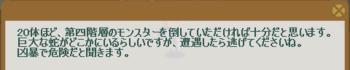 2012・11・26 85週 ナグロフ② 問題ヒント 第四階層モンスター20匹討伐.png