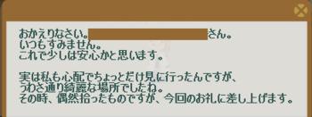 2012・11・26 85週 ナグロフ③ 納品コメント 第四階層モンスター20匹討伐.png