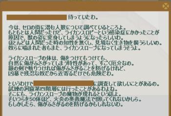 2012・11・26 85週 ヴァルヴァラ① 問題 ワーパンサー50匹(火炎奥義で.png