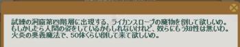 2012・11・26 85週 ヴァルヴァラ② 問題ヒント ワーパンサー50匹(火炎奥義で.png