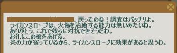 2012・11・26 85週 ヴァルヴァラ③ 納品コメント ワーパンサー50匹(火炎奥義で.png