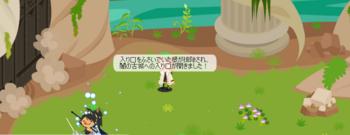 2012・11・27 ①闇の古城 封印解除 20:30頃?.png