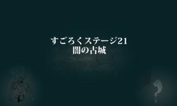 2012・11・27 ②『闇の古城』トビラ文字.png