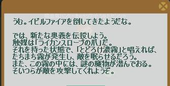 2012・11・27 マリスのクエスト 4-2 納品コメント イビルファイア5体(奥義:とどろけ濃霧.png