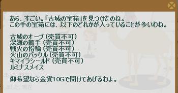 2012・11・27 古城の宝箱 .png