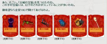 2012・11・27 古城の宝箱 画像.png