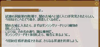 2012・11・27 st21 1-1 ダンシングソード1体.png