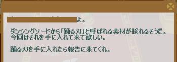 2012・11・27 st21 2-1 問題 踊る刃.png