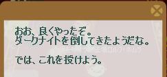 2012・11・27 st21 3-2 納品コメント ダークナイト5体.png