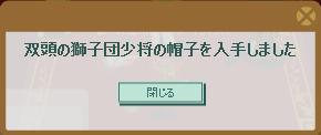 2012・11・27 st21 3-3 ダークナイト5体 納品報酬 帽子.png