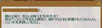 2012・11・27 st21 4-1 問題 デュラハン討伐.png