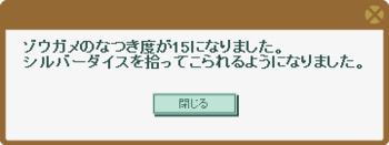 2012・11・28 ゾウガメLV15 シルバーダイス.png