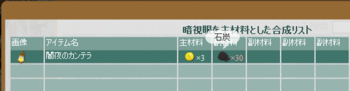2012・11・28 闇のカンテラ レシピ.png