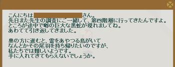 2012・12・03 86週 ナグロフ① 問題 雷鳥の尾羽.png