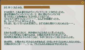 2012・12・03 86週 ヴァルヴァラ① 問題 太陽のかけら.png
