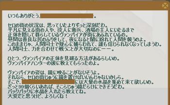 2012・12・10 87週 ヴァルヴァラ① 問題 水晶99個.png