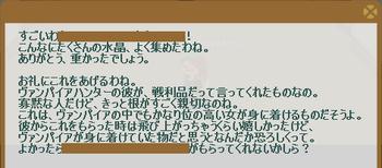 2012・12・10 87週 ヴァルヴァラ② 納品コメント 水晶99個.png