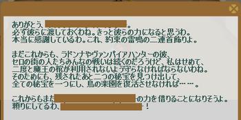 2012・12・17 88週 ヴァルヴァラ③ 納品コメント 闇の紋章.png