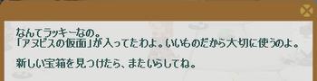2012・12・31 封印の宝箱 1 アヌビスの仮面 1.png