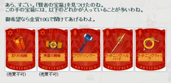 2012・  賢者の宝箱 中身 画像.png