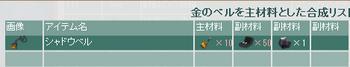 2013・006・05 シャドウベルレシピ.png