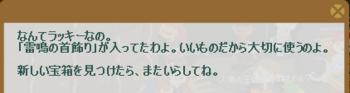 2013・01・01 蛇の宝箱 2 雷鳴の首飾り 1.png