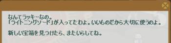 2013・01・01 蛇の宝箱 4 ライトニングソード 2.png